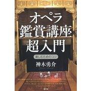 オペラ鑑賞講座 超入門(青弓社) [電子書籍]