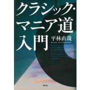 クラシック・マニア道入門(青弓社) [電子書籍]
