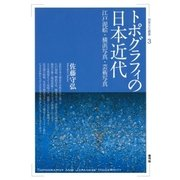 トポグラフィの日本近代 江戸泥絵・横浜写真・芸術写真(青弓社) [電子書籍]