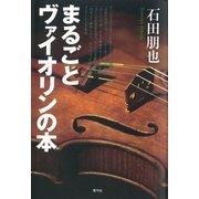 まるごとヴァイオリンの本(青弓社) [電子書籍]