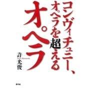 コンヴィチュニー、オペラを超えるオペラ(青弓社) [電子書籍]
