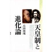 天皇制と進化論(青弓社) [電子書籍]