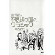 不思議な国のクラシック 日本人のためのクラシック音楽入門(青弓社) [電子書籍]