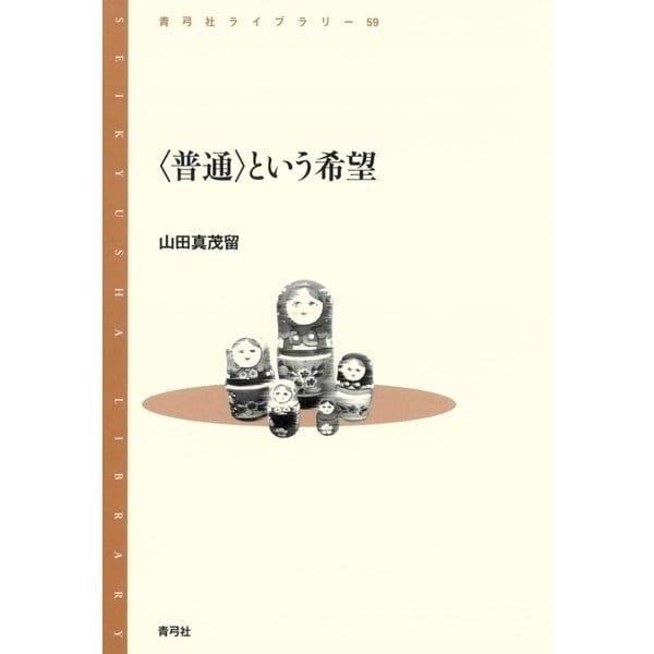 <普通>という希望(青弓社) [電子書籍]