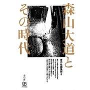 森山大道とその時代(青弓社) [電子書籍]