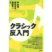 クラシック反入門(青弓社) [電子書籍]