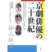 京劇俳優の二十世紀(青弓社) [電子書籍]