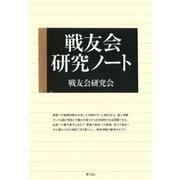 戦友会研究ノート(青弓社) [電子書籍]