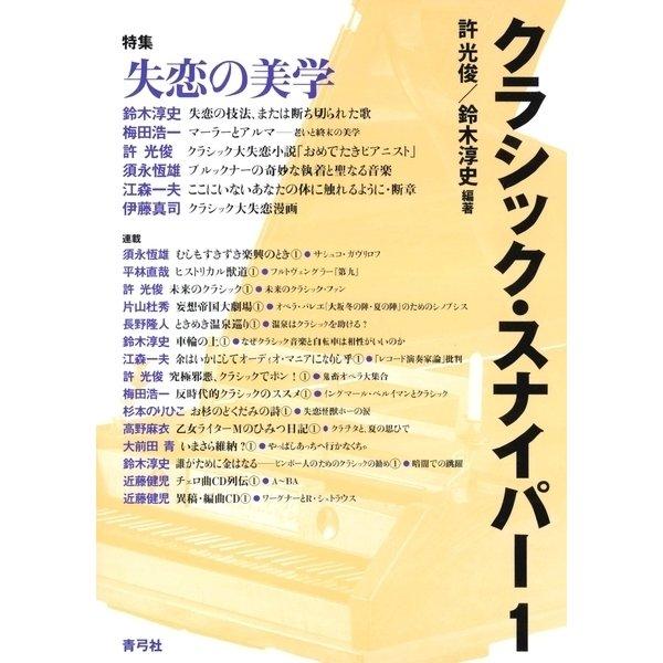 クラシック・スナイパー1 特集 失恋の美学(青弓社) [電子書籍]