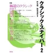 クラシック・スナイパー2 特集 極道のクラシック(青弓社) [電子書籍]