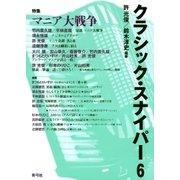クラシック・スナイパー6 特集 マニア大戦争(青弓社) [電子書籍]
