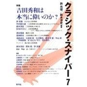 クラシック・スナイパー7 特集 ?(青弓社) [電子書籍]