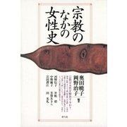 宗教のなかの女性史(青弓社) [電子書籍]