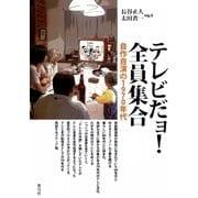 テレビだョ!全員集合 自作自演の1970年代(青弓社) [電子書籍]