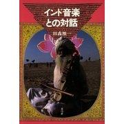 インド音楽との対話(青弓社) [電子書籍]