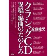 クラシックCD異稿・編曲のたのしみ(青弓社) [電子書籍]