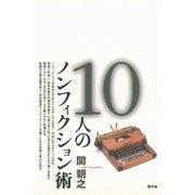 10人のノンフィクション術(青弓社) [電子書籍]