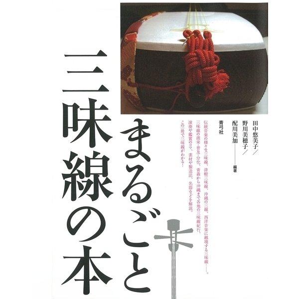 まるごと三味線の本(青弓社) [電子書籍]