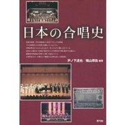 日本の合唱史(青弓社) [電子書籍]