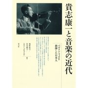 貴志康一と音楽の近代 ベルリン・フィルを指揮した日本人(青弓社) [電子書籍]