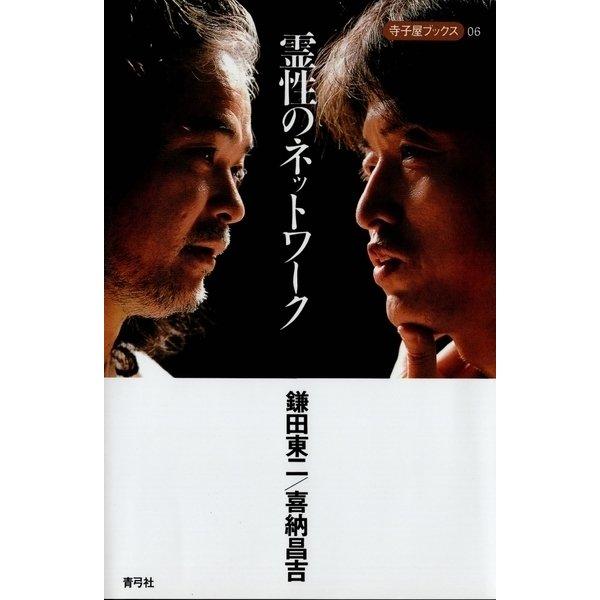 霊性のネットワーク(青弓社) [電子書籍]