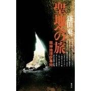 聖地への旅 精神地理学事始(青弓社) [電子書籍]