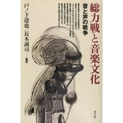総力戦と音楽文化 音と声の戦争(青弓社) [電子書籍]