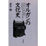 オルガンの文化史(青弓社) [電子書籍]