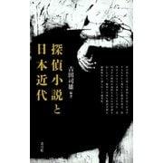 探偵小説と日本近代(青弓社) [電子書籍]