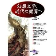 幻想文学、近代の魔界へ(青弓社) [電子書籍]