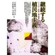 継続する植民地主義 ジェンダー/民族/人種/階級(青弓社) [電子書籍]