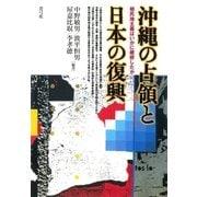 沖縄の占領と日本の復興 植民地主義はいかに継続したか(青弓社) [電子書籍]