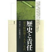 歴史と責任 「慰安婦」問題と一九九〇年代(青弓社) [電子書籍]