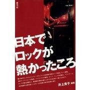日本でロックが熱かったころ(青弓社) [電子書籍]