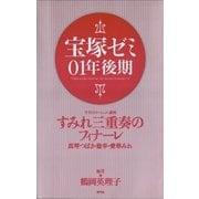 宝塚ゼミ01年後期(青弓社) [電子書籍]
