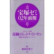 宝塚ゼミ02年前期(青弓社) [電子書籍]