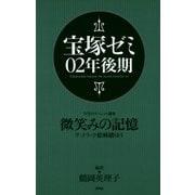 宝塚ゼミ02年後期(青弓社) [電子書籍]