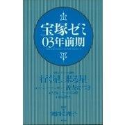 宝塚ゼミ03年前期(青弓社) [電子書籍]