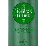 宝塚ゼミ04年前期(青弓社) [電子書籍]