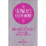 宝塚ゼミ04年後期(青弓社) [電子書籍]