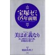 宝塚ゼミ05年前期(青弓社) [電子書籍]