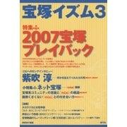 宝塚イズム3 特集 2007宝塚プレイバック(青弓社) [電子書籍]