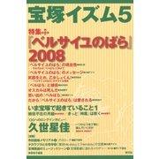 宝塚イズム5 特集 『ベルサイユのばら』2008(青弓社) [電子書籍]