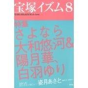 宝塚イズム8 特集 さよなら大和悠河&陽月華、白羽ゆり(青弓社) [電子書籍]