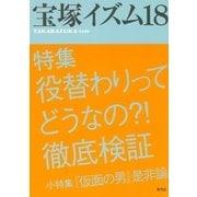 宝塚イズム18 特集 役替わりってどうなの?!徹底検証(青弓社) [電子書籍]