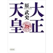 大正天皇(朝日新聞出版) [電子書籍]