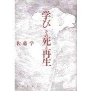 学び その死と再生(太郎次郎社エディタス) [電子書籍]