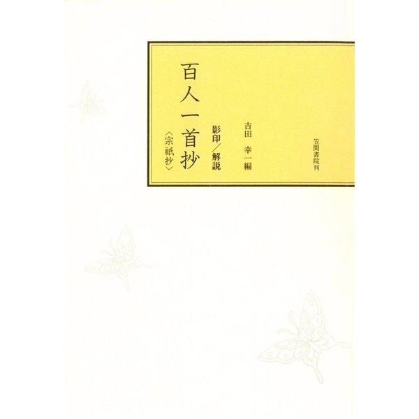 ヨドバシ.com - 影印本百人一首...