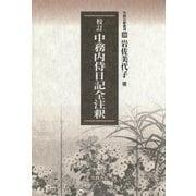 校訂 中務内侍日記全注釈(笠間書院) [電子書籍]