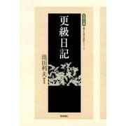 更級日記(笠間書院) [電子書籍]